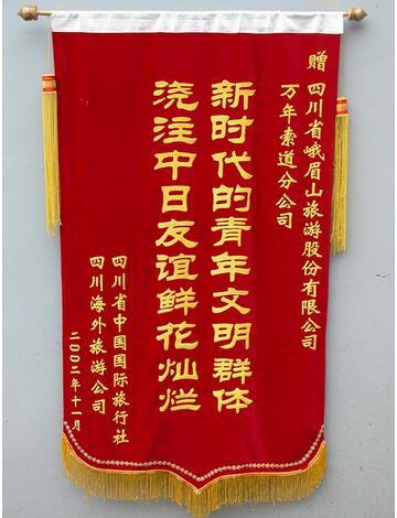 郑州条幅锦旗制作