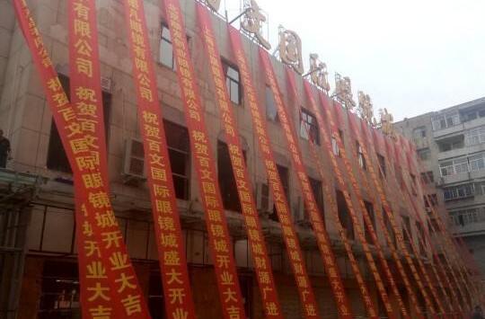 郑州激光条幅厂