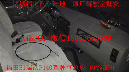 瑞沃140驾驶室总成
