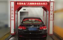 四川电脑洗车