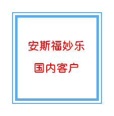 黄冈国内客户