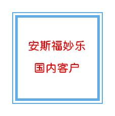 武汉国内客户