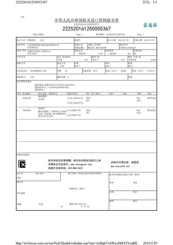 黄石2016.1报关单