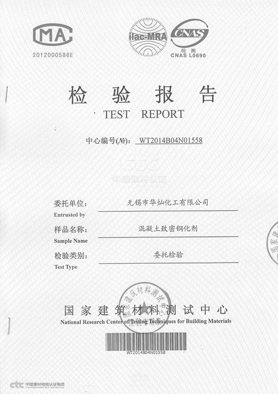 黄冈14年RP检测报告