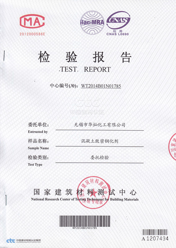 RP挥发性检测报告