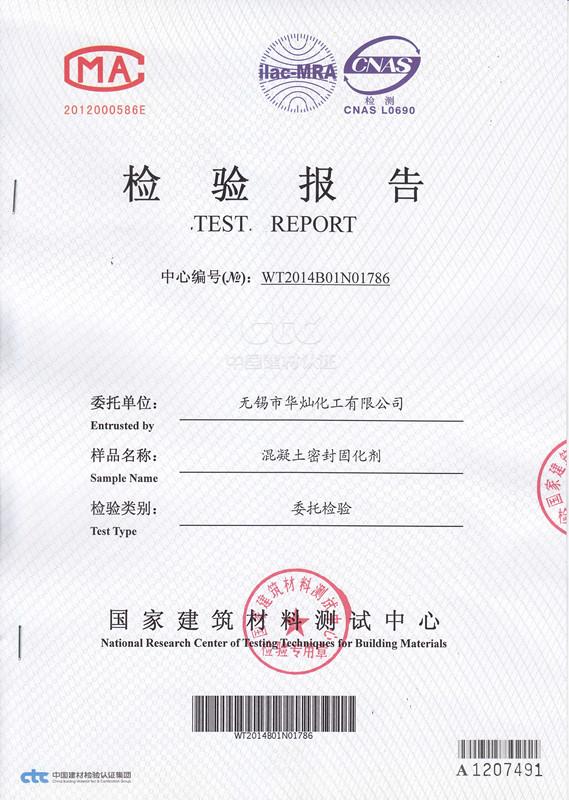 黄冈AF挥发性检测报告2014