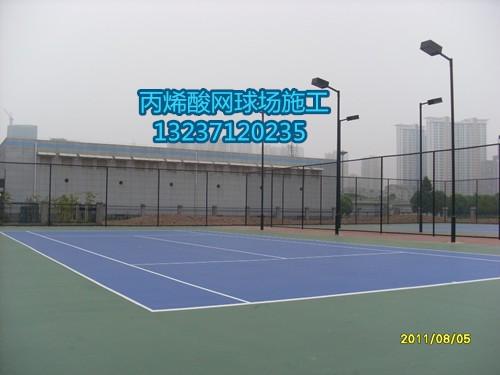 供电局丙烯酸网球场