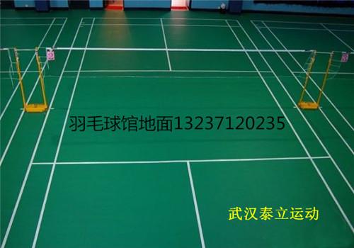 武汉羽毛球专用地板