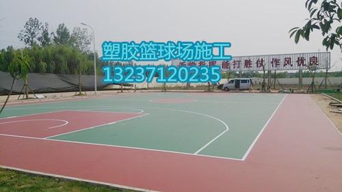 武警部队硅PU篮球场