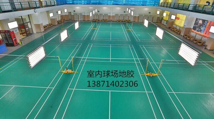 塑胶羽毛球场