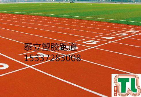 环保型跑道