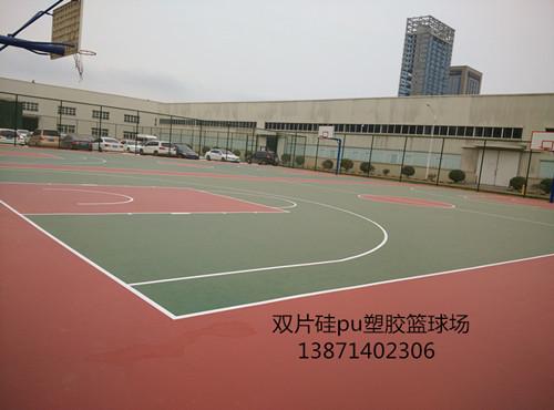 厂区双片硅pu篮球场
