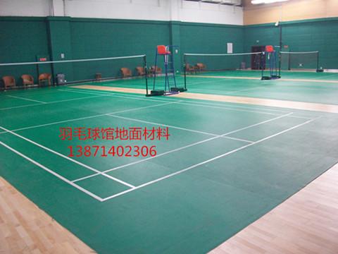 羽毛球馆运动木地板、地胶