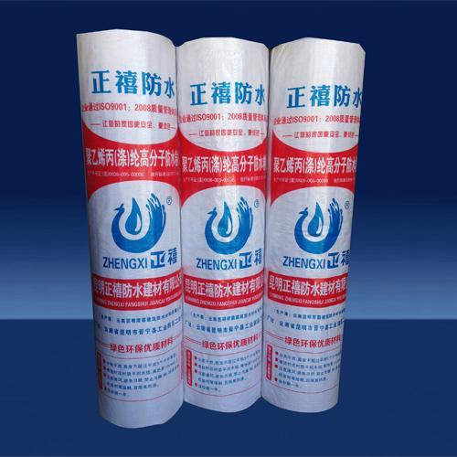 丙纶复合防水卷材