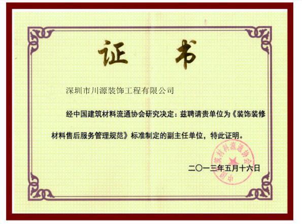 建筑材料协会证书
