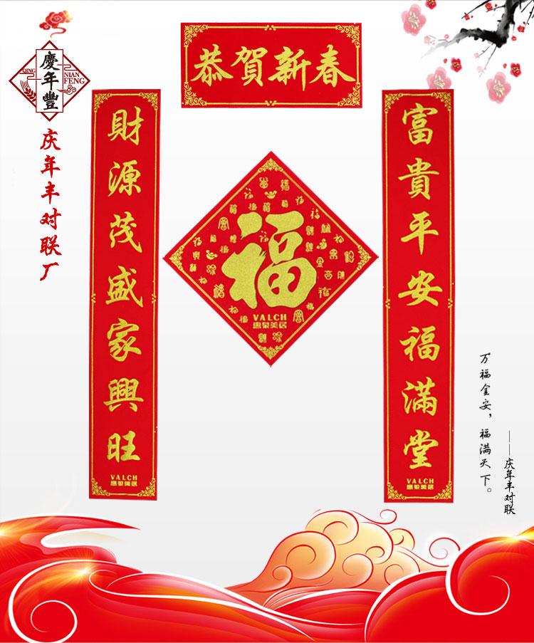 高档绒布带福字广告对联春联定做厂家,春联定制厂家