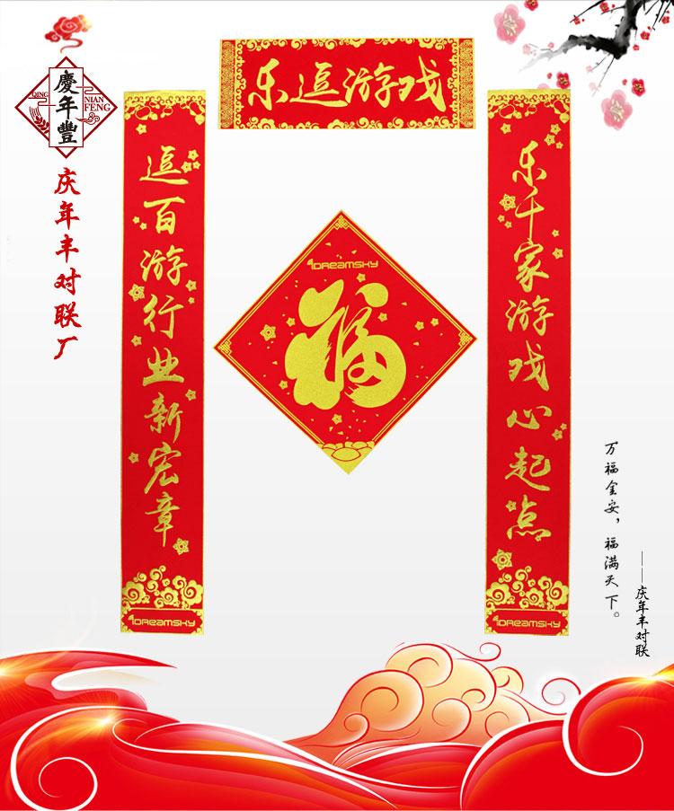 高档春节绒布企业广告春联定做,春联定制厂家
