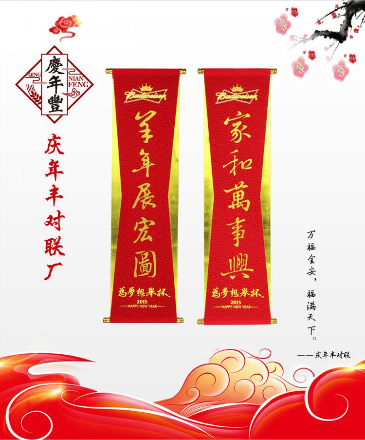春节绒布烫金挂轴广告对联春联挥春定做定制生产厂家,春联定制厂家