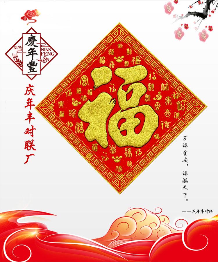 新年立体工艺创意福字印刷生产(单)),春联定制厂家