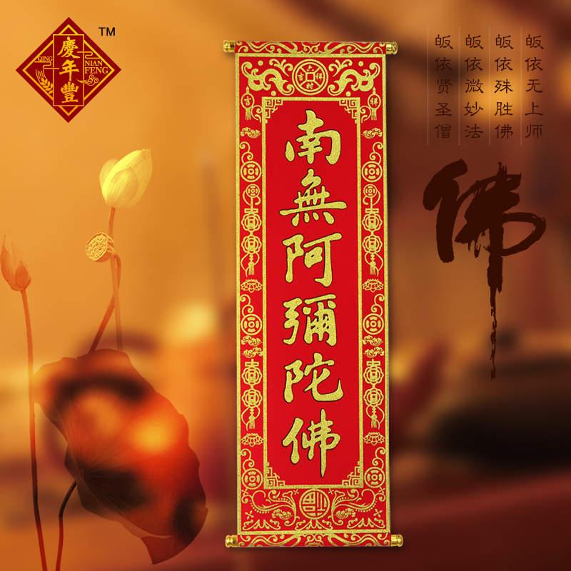 绒布佛教工艺品对联挥春横批福字贴,春联定制厂家
