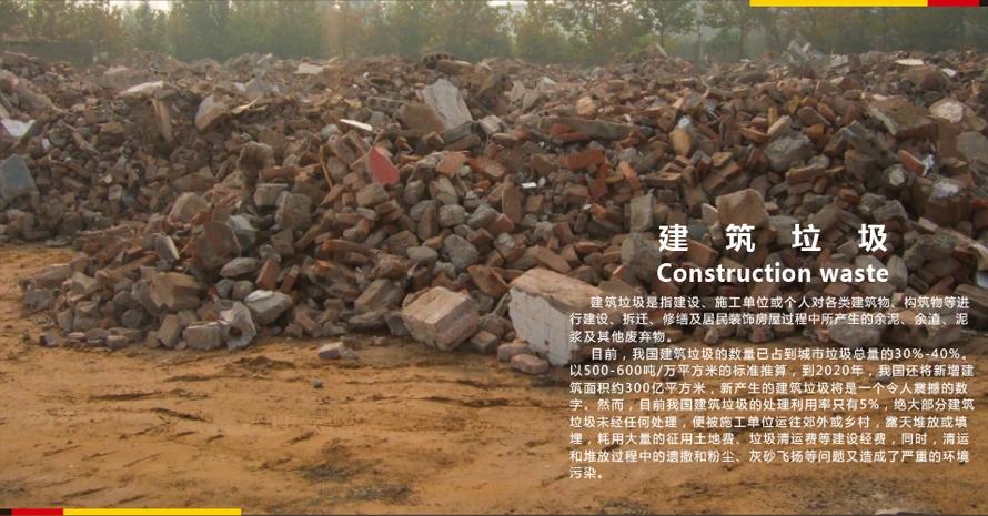 建筑垃圾再生制砖机