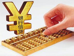 贵州企业贷款咨询