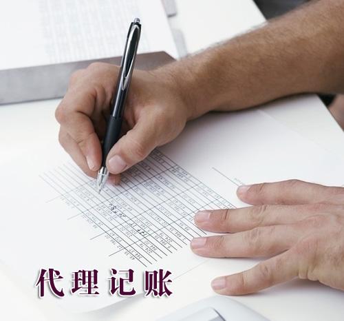 贵阳代理记账
