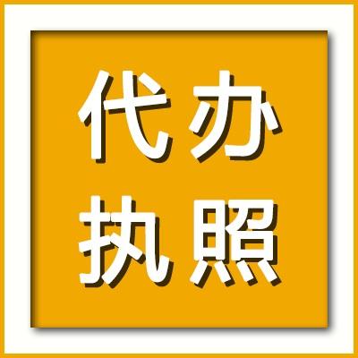 贵州营业执照代办