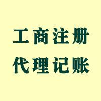 贵州企业资质代办