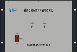 模拟视频监控故障监测仪正面