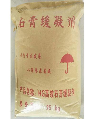 高效石膏缓凝剂