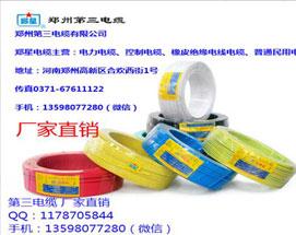 郑州电缆厂家直销