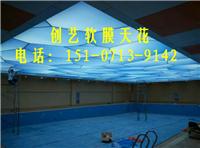 黄冈游泳馆软膜天花
