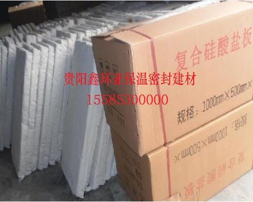 貴州硅酸鹽板