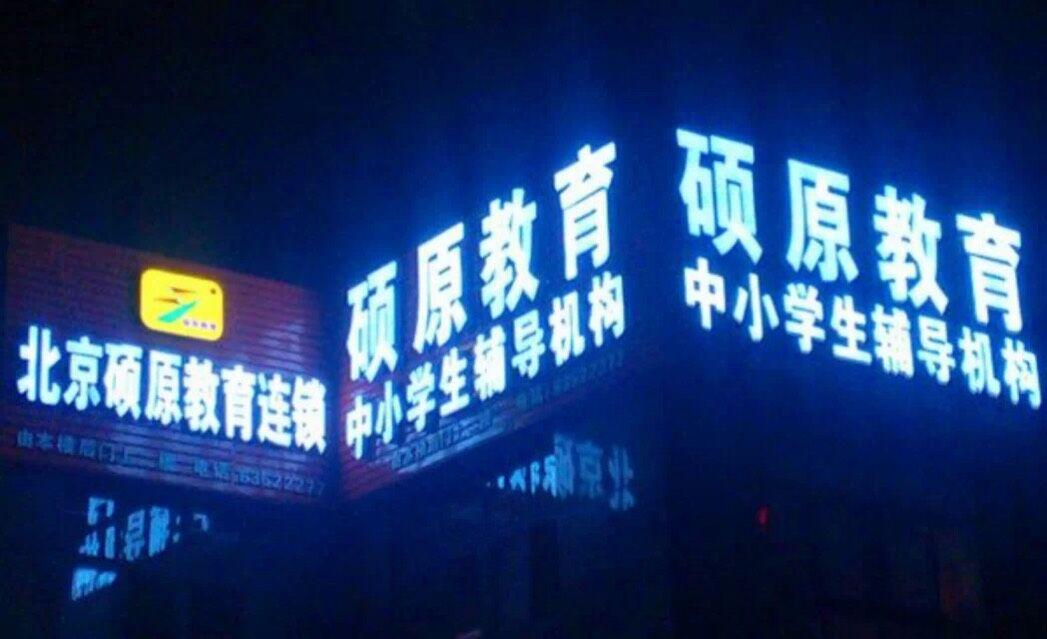 河南补习班加盟