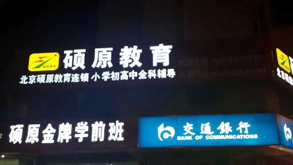 郑州学前班加盟
