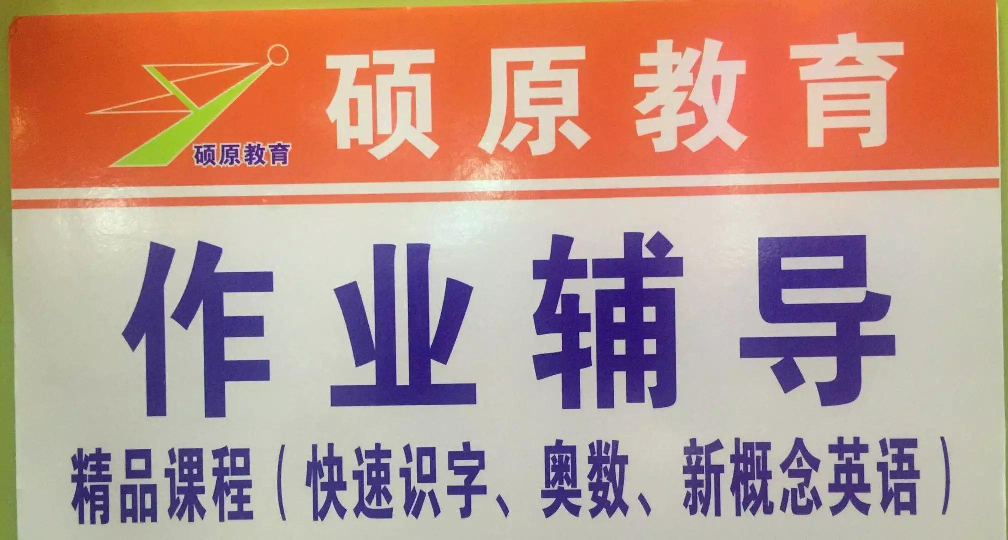 郑州中小学寒假班
