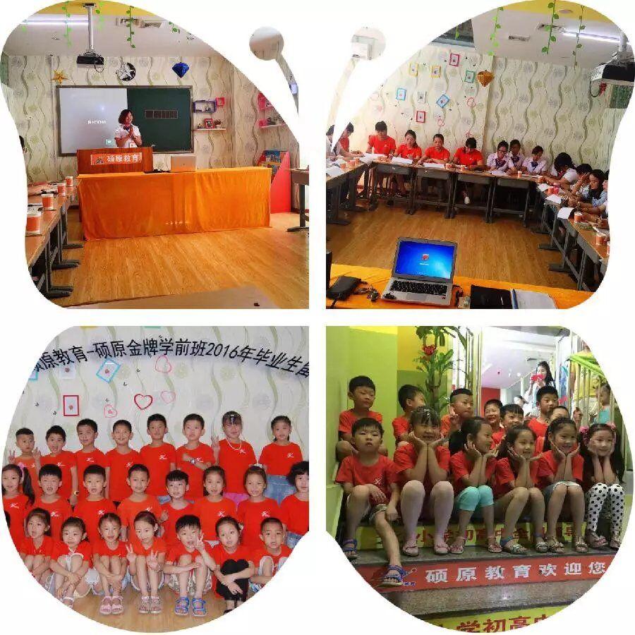 中小学生补习班加盟