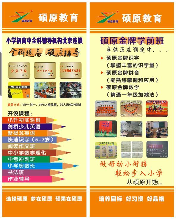 郑州数学培训班加盟