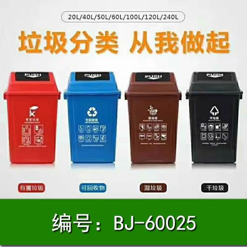 天津分类垃圾桶