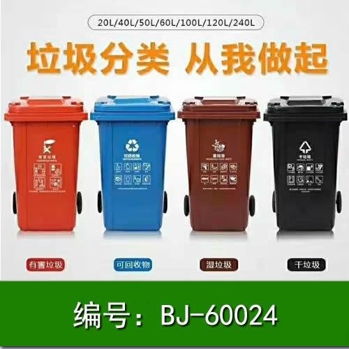 内蒙分类垃圾桶