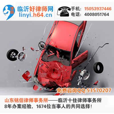 交通事故法律咨询