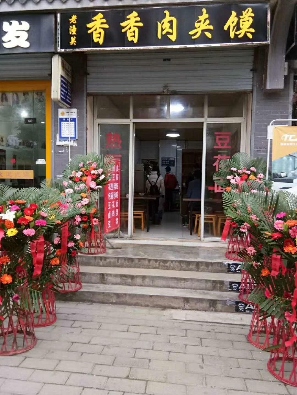 兄弟俩第十二期学员何春芳在陕西省汉中市宁强县开店
