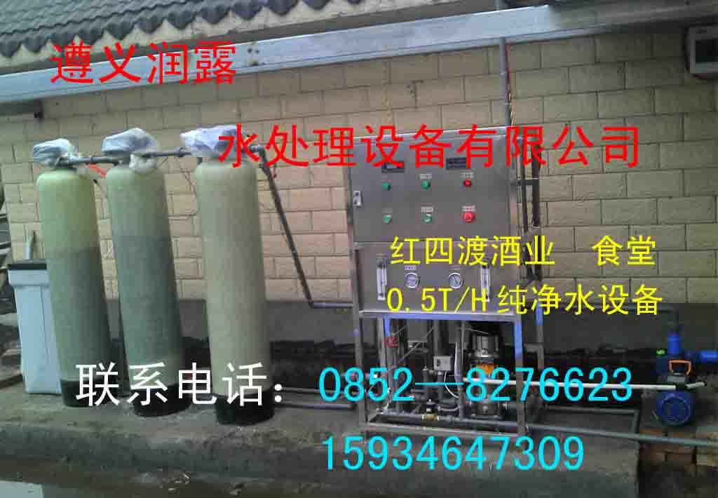 贵州地下水处理