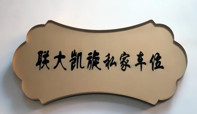 绵阳广告雕花