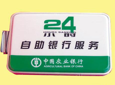 德阳银行吸塑灯箱