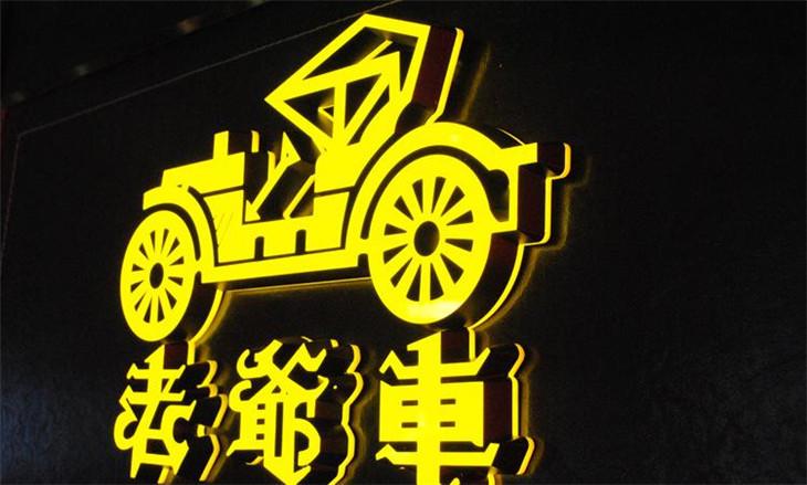 北川PVC亚克力广告字