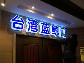 绵阳PVC亚克力广告字