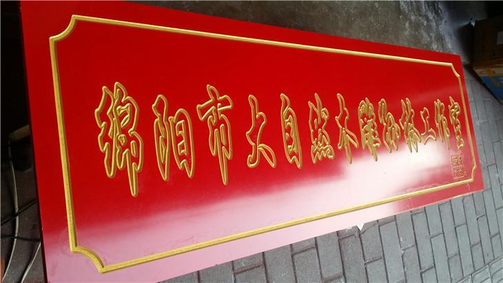 北川招牌装饰