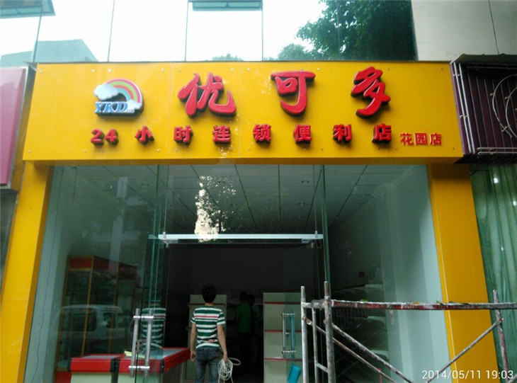 广元广告招牌设计制作